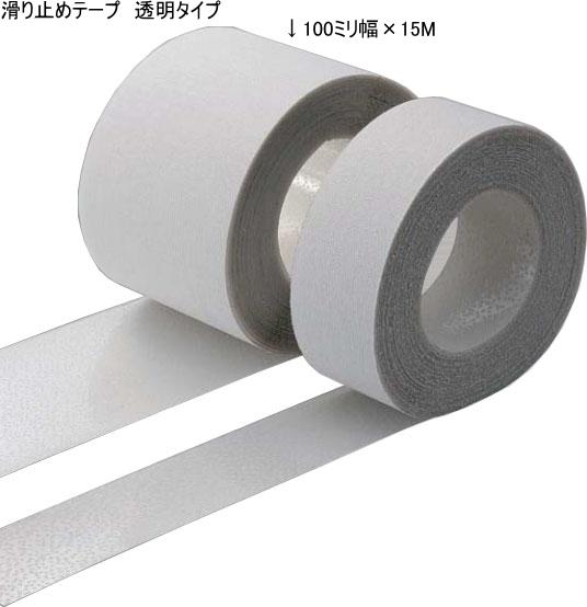 滑り止めテープ 透明(クリア)タイプ 幅50ミリ【ノンスリップテープ】【転倒防止】