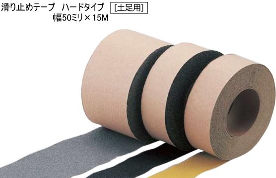 滑り止めテープ ハードタイプ(土足用) 幅50ミリ【ノンスリップテープ】【転倒防止】