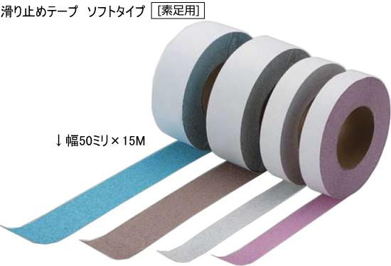 滑り止めテープ ソフトタイプ(素足歩行用) 幅50ミリ【ノンスリップテープ】【転倒防止】