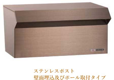 【郵便受け箱】ステンレスポスト(埋め込み/スタンド用)#600アンバー【外壁取付】
