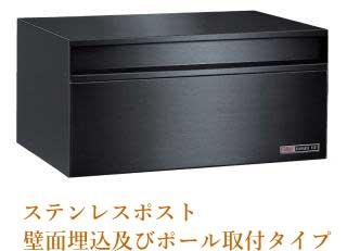 【郵便受け箱】ステンレスポスト(埋め込み/スタンド用)#602ブラック