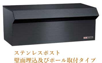 【郵便受け箱】ステンレスポスト(埋め込み/スタンド用)#605ブラック