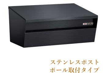【郵便受け】ステンレスポストNo608ブラック【スタンドポール取付タイプ(ポール別売り)】