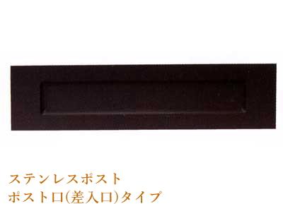 【郵便受け】ステンレスポスト口#632ブラック【ポストグチ】【外壁取付】