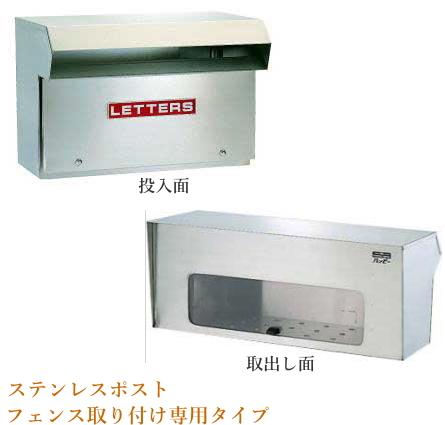 【郵便受け箱】ステンレスポスト(フェンス/門扉用)#640