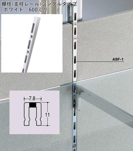店舗でも使える収納棚システム!可動式の白色の棚受け金具(棚柱) 白色の棚受け金具 棚柱(支柱レール)シングルタイプ ホワイト 600ミリ