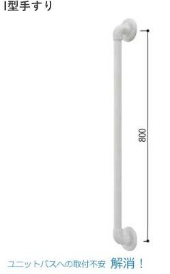 【浴室用手すり】手すり(ソフトアクア浴室用)I型 80cm【洗面所手すり】【ユニットバス手すり】
