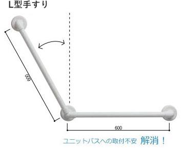 【浴室用手すり】手すり(ソフトアクア浴室用)L型 60×60cm【洗面所手すり】【ユニットバス手すり】