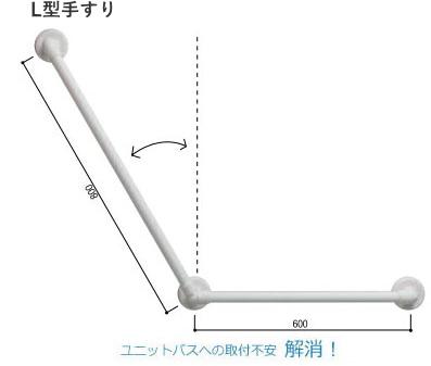 【お買い得価格で販売中】手すり(ソフトアクア浴室用)L型 60×80cm【浴室用手すり】【ユニットバス手すり】