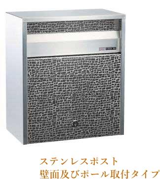 【郵便受け】ステンレスポストNo680エッジング仕上げ