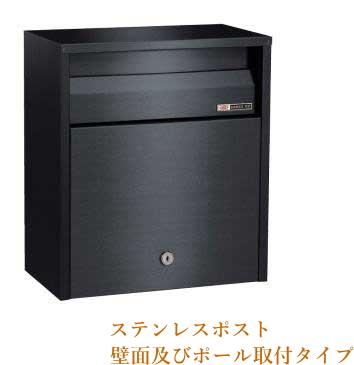 【郵便受け】ステンレスポストNo680ブラック シリンダー鍵式
