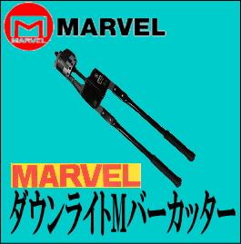 送料無料! ! 【マーベル MARVEL】 ダウンライトMバーカッター MDC-50 【smtb-u】