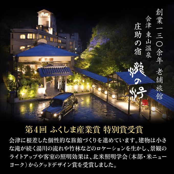 創業130余年老舗旅館会津東山温泉庄助の宿瀧の湯