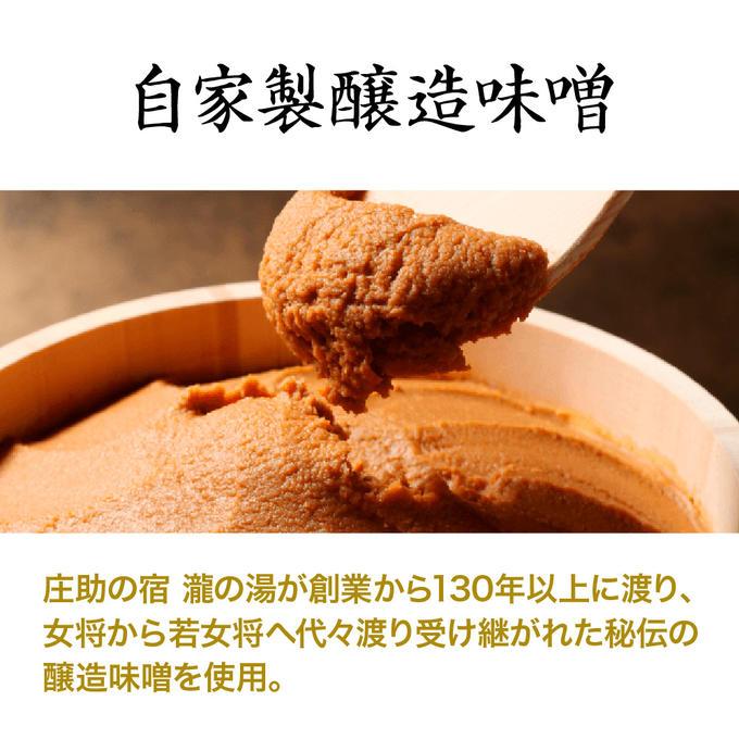 自家製醸造味噌