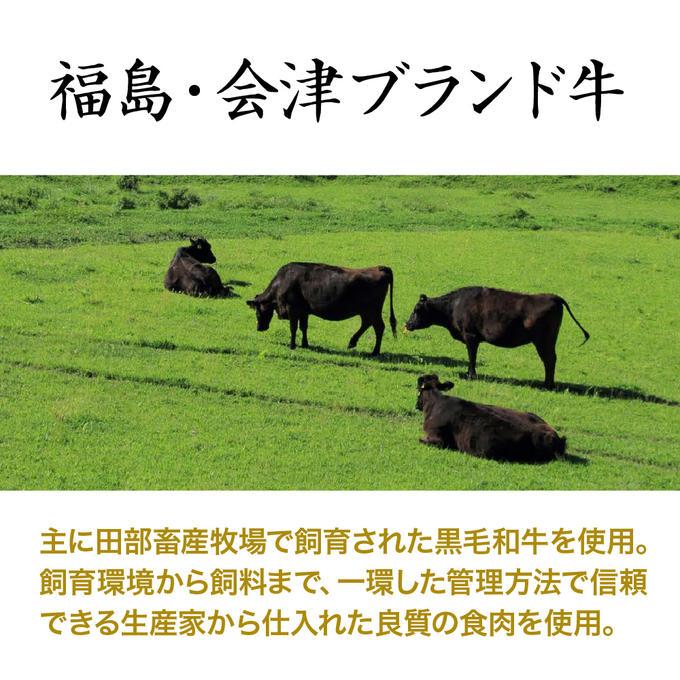 福島・会津ブランド牛