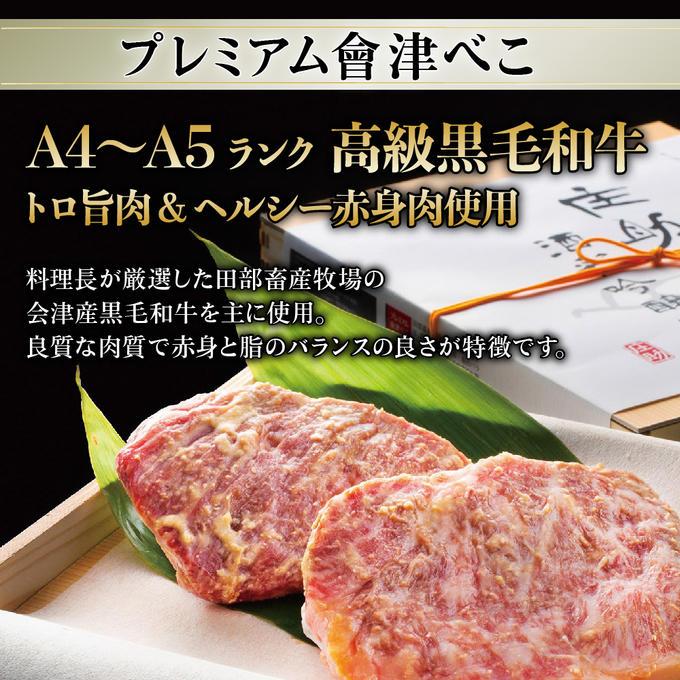プレミアム會津べこA4〜A5ランク高級黒毛和牛トロ旨肉&ヘルシー赤身肉使用