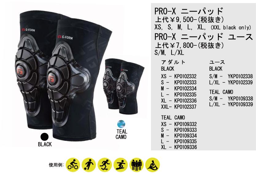 【G-FORM】GフォームPRO-X ニーパッド防水 ポロン ハイパフォーマンス吸汗速乾コンプレッション生地。アメリカ製