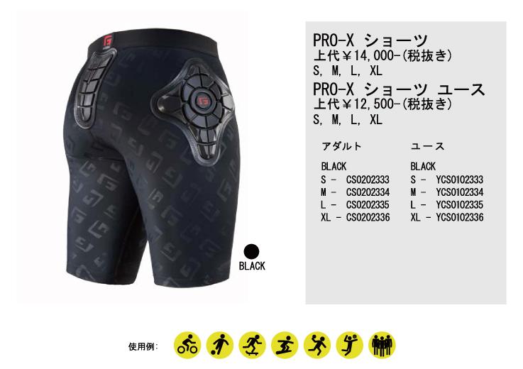 【G-FORM】GフォームPro-X ショーツ ユース(子供用)腰、外もも、尾てい骨プロテクター防水 ポロン ハイパフォーマンス吸汗速乾コンプレッション生地。アメリカ製