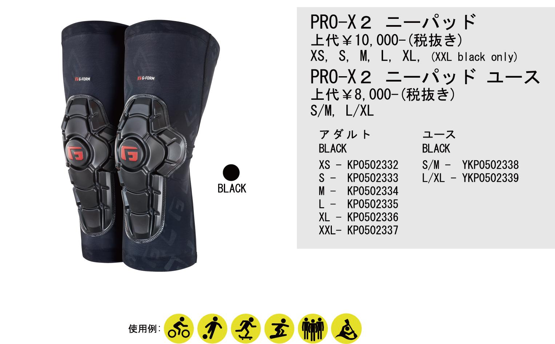 【G-FORM】GフォームPRO-X2 ニーパッド防水 ポロン ハイパフォーマンス吸汗速乾コンプレッション生地。アメリカ製
