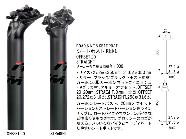 【ITM】イタリアシートポスト KEROカーボンシートポスト20mmオフセットバージョンとストレートバージョンをラインナップロードバイクやマウンテンバイクなど幅広く使用可能