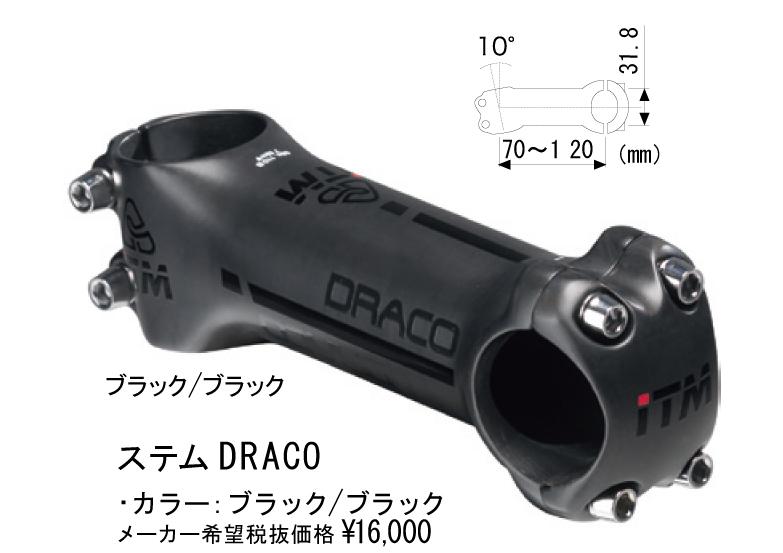 【ITM】イタリアステム DRACO7075 T6アルミ 3Dフォージド3KカーボンUDカーボンマット