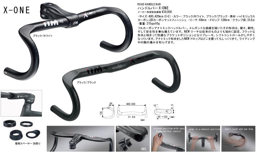【ITM】イタリアロードレーサーハンドルバー X-ONEフルカーボンアナトミックハンドルバーエレガントな曲線を描いた形状快適なブラケットポジション