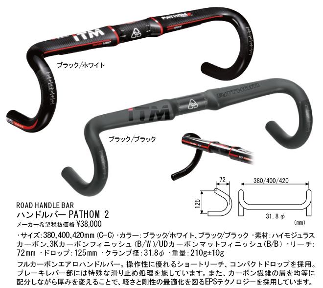 【ITM】イタリアロードレーサーハンドルバー PATHOM 2フルカーボンエアロハンドルバー。ショートリーチ、コンパクトドロップを採用。