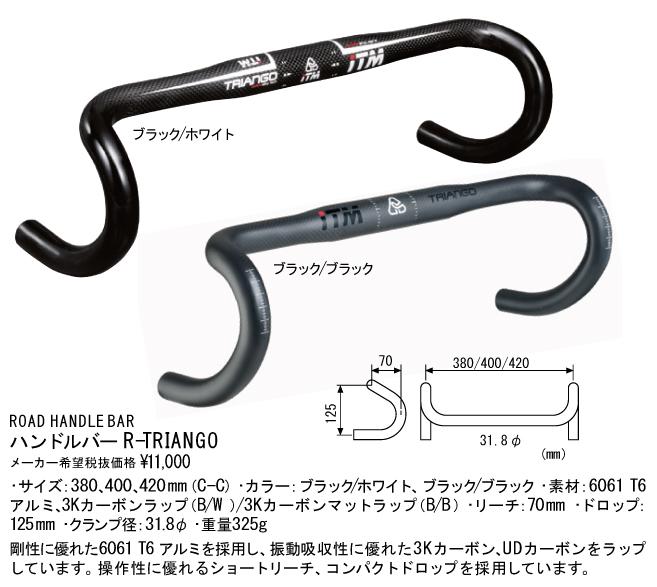 【ITM】イタリアロードレーサーハンドルバー R-TRIANGO6061 T6 アルミを採用振動吸収性に優れた3Kカーボン、UDカーボンショートリーチ、コンパクトドロップ
