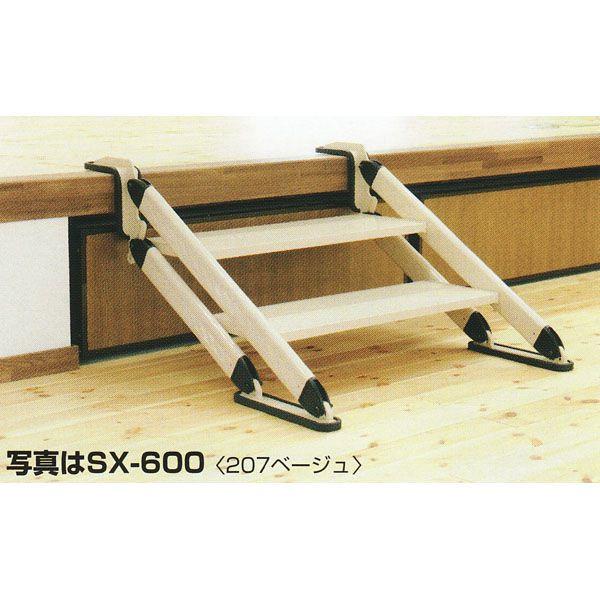 ハラックス アルミ製 移動階段 ネオステップ SX-600 床を傷つけないゴム製滑り止め付 (法人個人選択)