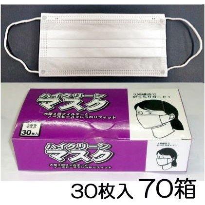 (まとめ買い特価) 不織布 大型 3層 ハイクリーンマスク 30枚入×70個 使い捨て マスク