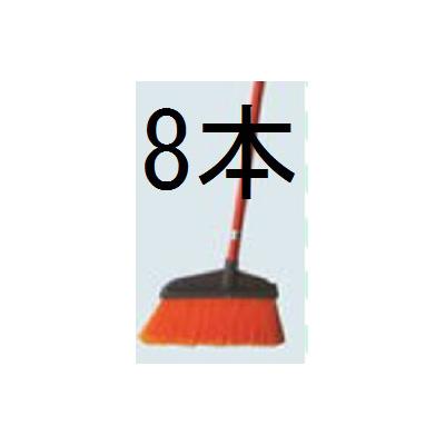 八ツ矢工業 YATSUYAマジカルスイーパー 8本セット (1箱) 自在ほうき 自由ほうき 現場用ほうき ヤツヤ 21517
