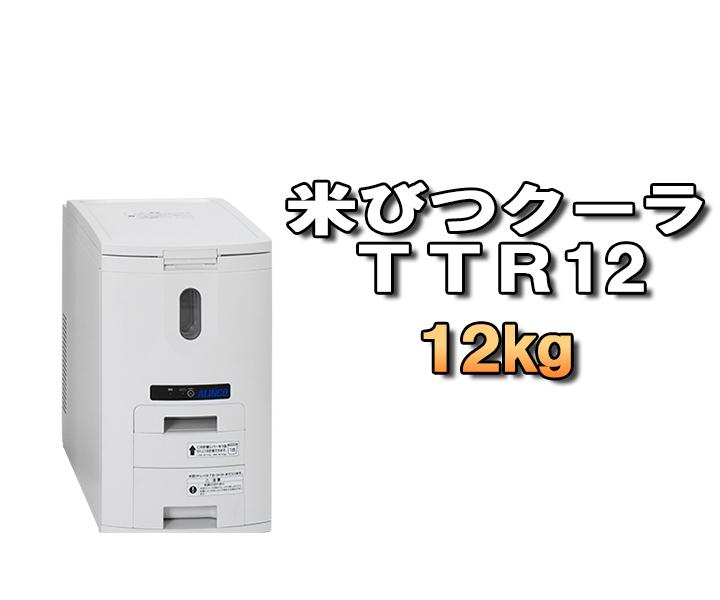 100 %品質保証 保冷米びつ お米の冷蔵庫KHR-12Aの後継品です 定温米びつクーラー TTR12 TTR12 定温米びつクーラー 12kg お米の冷蔵庫KHR-12Aの後継品です, 大須楽器:d1f0184a --- kventurepartners.sakura.ne.jp