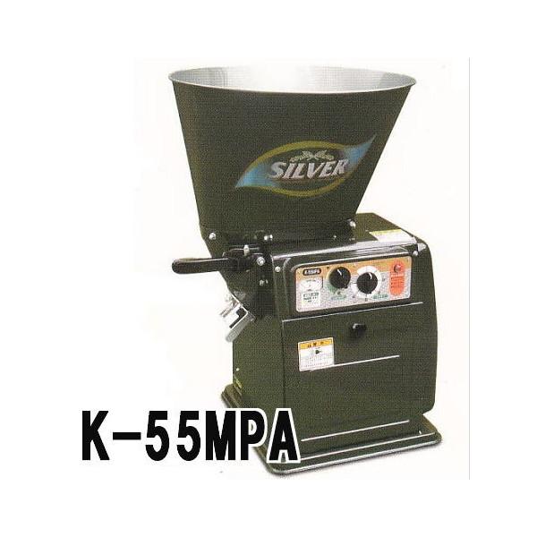 シルバー 精米機 循環式精米機 K-55MPA 玄米15kg 3相300W【smtb-ms】