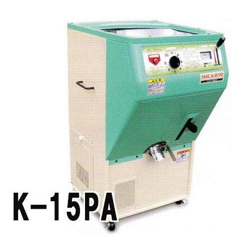シルバー 精米機 循環式精米機 K-15PA 玄米15kg 単相450W【smtb-ms】