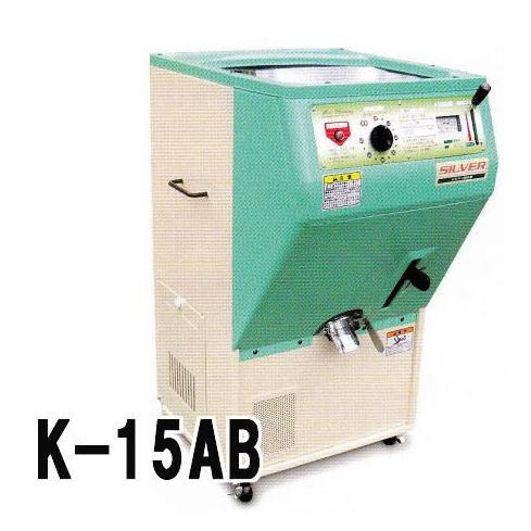 シルバー 精米機 循環式精米機 K-15AB 玄米15kg 3相200V・400W 【smtb-ms】