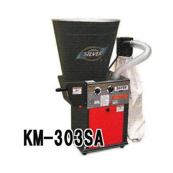 シルバー 精米機 循環式精米機 KM-303SA 玄米30kg 単相450W 水田工業 アグリテクノ矢崎
