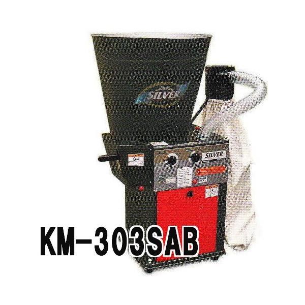 シルバー 精米機 循環式精米機 KM-303SAB 玄米30kg 三相200V750W 水田工業 アグリテクノ矢崎