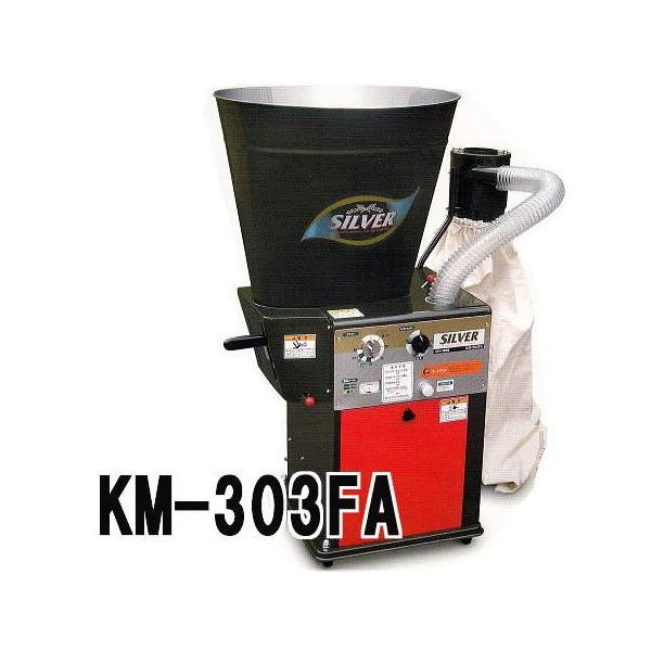 本日限定 送料無料精米機なら瀧商店 シルバー 精米機 循環式精米機 KM-303FA 玄米30kg 在庫限り 水田工業 アグリテクノ矢崎 単相550W