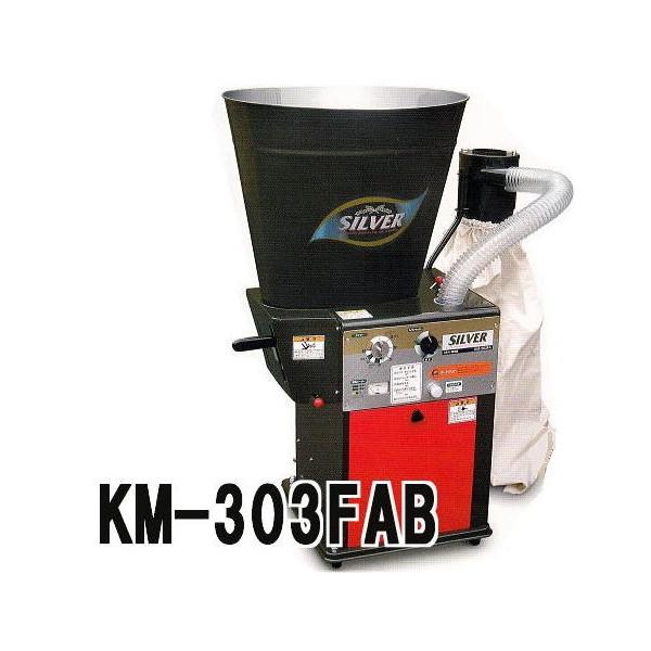 シルバー 精米機 循環式精米機 KM-303FAB 玄米30kg 三相200V・750W 水田工業 アグリテクノ矢崎