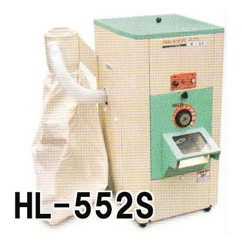 シルバー精米機 一回通式 精米機 HL-552S 玄米30kg 単相550W 水田工業 アグリテクノ矢崎