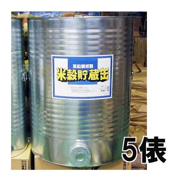 亜鉛引鋼板製 豊年貯米缶 穀物貯蔵缶 5俵缶 米缶 貯米器 即出荷 米穀貯蔵缶