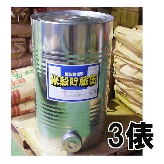 亜鉛引鋼板製 豊年貯米缶 穀物貯蔵缶 3俵缶