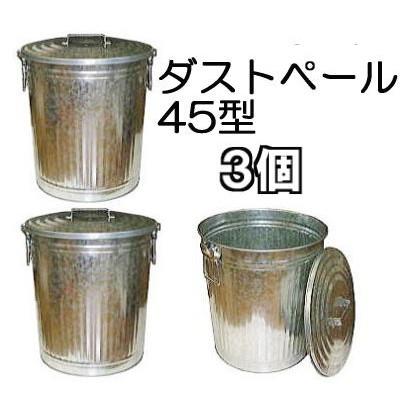 トタン製 ダストペール 缶 45型 3個セット(梱包入り価格) 亜鉛メッキ鋼板 板厚0.4mm 三和金属 [ごみ保管 ゴミ箱 瀧商店]