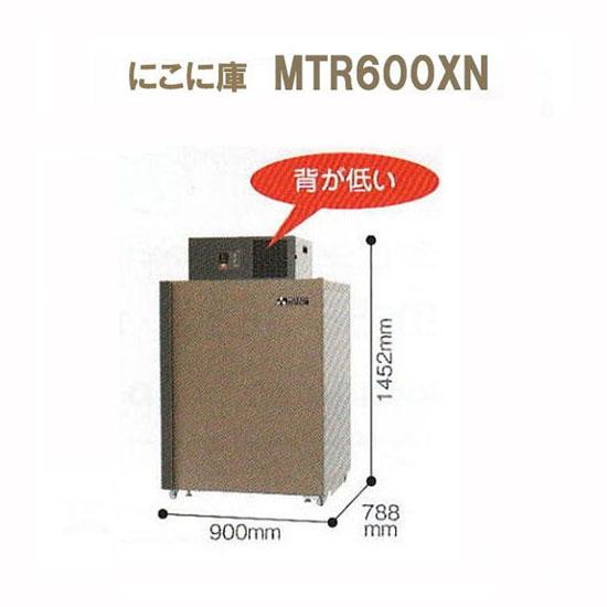 三菱 にこに庫 MTR600XN(MTR600VNの後継) 二温度制御 [ 玄米・農産物保冷庫 愛菜っ庫]【smtb-ms】