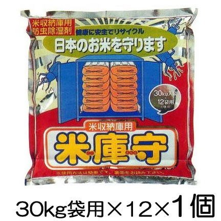 根強い人気の お米のガードマン セール価格 米保管庫用 防虫防湿剤 米庫守 価格 坂本石灰工業 ここまもる 30kg入袋×12袋分 ライスガード