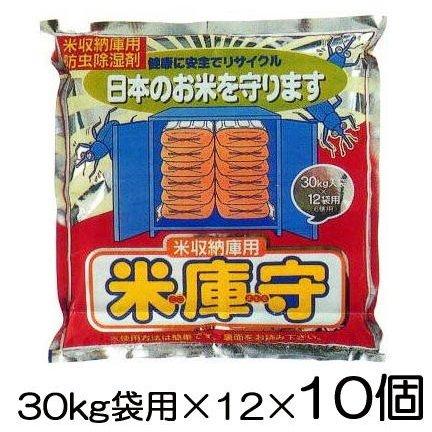 徳用10個 米保管庫用 防虫防湿剤 米庫守 ここまもる ライスガード 30kg入袋×12袋分×10