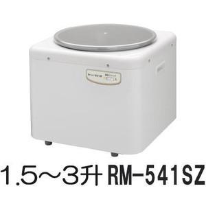 NEW エムケー餅つき機 つき専用タイプ 1.5~3升用RM-541SZ 代引OK 【smtb-ms】