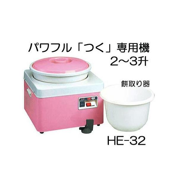 (送料無料) みのる産業 餅つき機 2~3升 ツッキー HE-32 つく専用機[MINORU] (zmV)