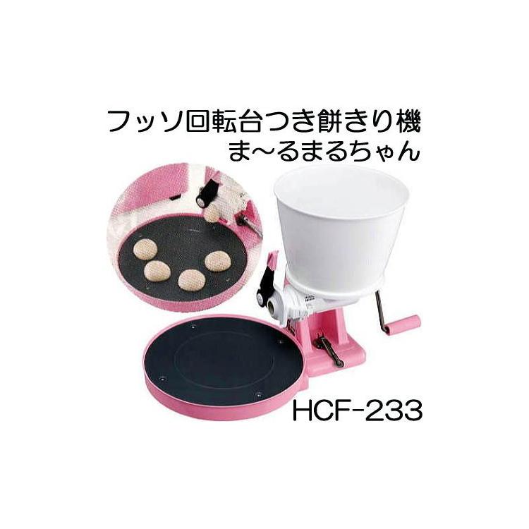 みのる産業 もちきり機 餅切機 ま~るまるちゃん HCF-233 まーるまるちゃん[餅きり もち切り] (zmB1)