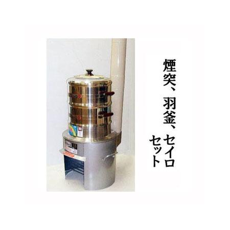 煙突付き 極厚かまど 羽釜30cm、長生セイロ30cm2重付き 【smtb-ms】